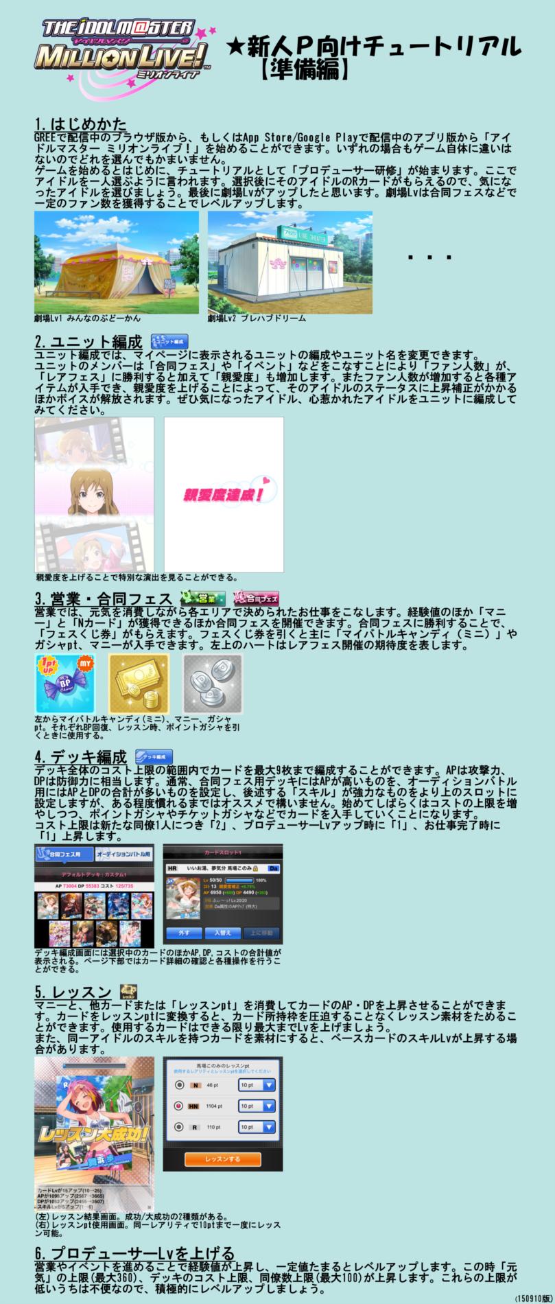【GREE】アイドルマスターミリオンライブ!Part1456 [無断転載禁止]©2ch.netYouTube動画>1本 ->画像>107枚