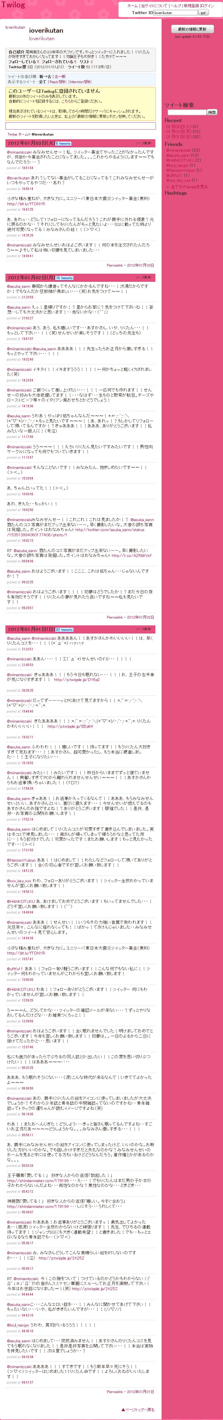 【トレパク無職48歳】尾崎南アンチスレNo.260【本人失踪】 [無断転載禁止]©2ch.net->画像>54枚