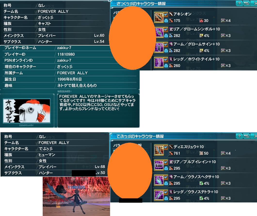 【PSO2】PHANTASY STAR ONLINE2 フェオ鯖晒しスレ65 [転載禁止]©2ch.net YouTube動画>1本 ->画像>227枚