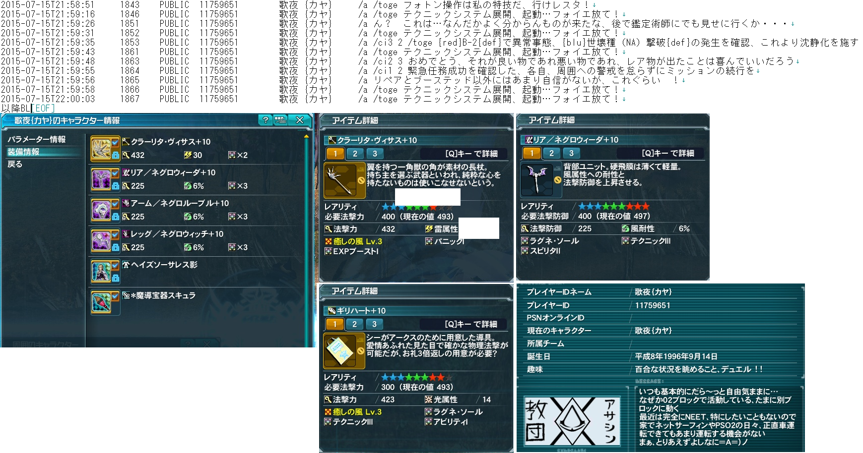 【PSO2】PHANTASY STAR ONLINE2 フェオ鯖晒しスレ79 [転載禁止]©2ch.net YouTube動画>14本 ->画像>229枚
