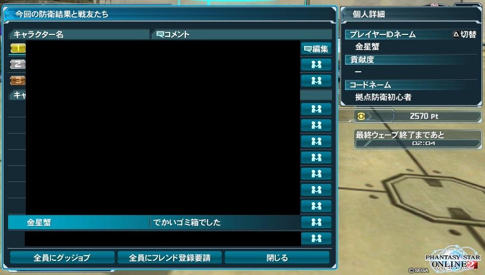 【PSO2】PHANTASY  STAR ONLINE2 SHIP6 晒しスレ23 [無断転載禁止] [無断転載禁止]©2ch.netYouTube動画>2本 ->画像>57枚