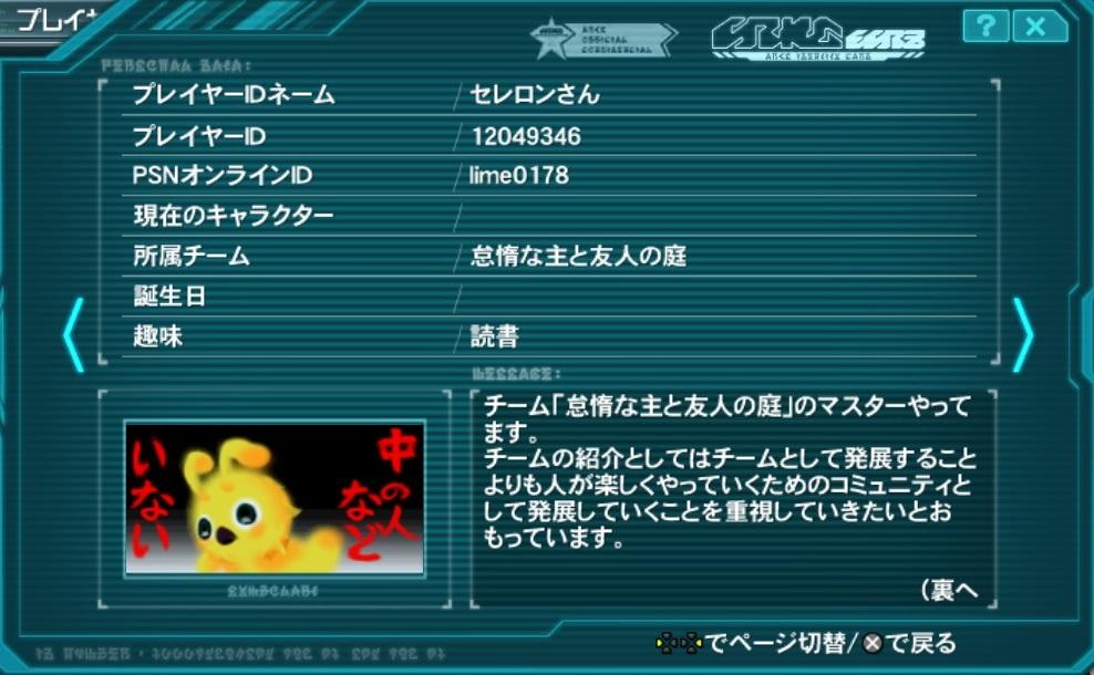【PSO2】PHANTASY STAR ONLINE2 フェオ鯖晒しスレ102 [無断転載禁止]©2ch.net YouTube動画>1本 ->画像>206枚