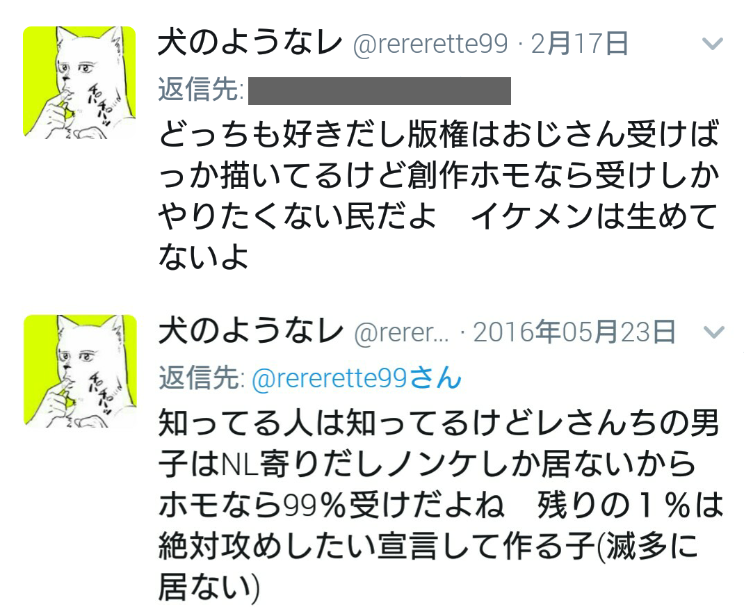 Twitter企画ヲチスレ 2[無断転載禁止] [無断転載禁止]©2ch.net->画像>2781枚
