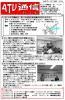 ATU通信 2008年1月27日発行.png