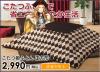 kotatsu.jpg