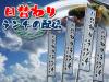 higawari_2.jpg