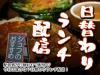higawari_4.jpg