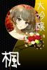 daiginjo_kaede.jpg