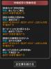 Screenshot_2014-03-26-22-11-52-1.png