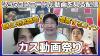 カス動画祭り.png
