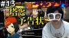 【ホモがやる】明智吾郎の乳首にエイハ【ペルソナ5】 part13.png