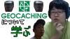 20200701 リアル宝探し「ジオキャッシング」について学ぶ.png