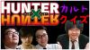 20180408 第1回クイズHUNTER×HUNTERカルトクイズ試.png