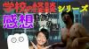 20190523 Twitterもちぎの話&おすすめ映画「学校の怪談シリーズ」.jpg