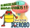 icerobo.jpg
