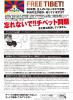 tibet_Ver1_2.jpg