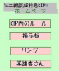 kip_mini.JPG