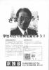 京大総長の独裁に反対する会のビラ.jpg