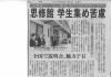 思修館の京都新聞記事.jpg